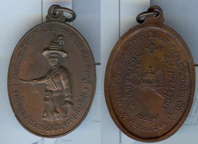 เหรียญสมเด็จพระเจ้าตากสิน สร้างอนุสาวรีย์ ปี2518 จ.จันทบุรี เนื้อทองแดง