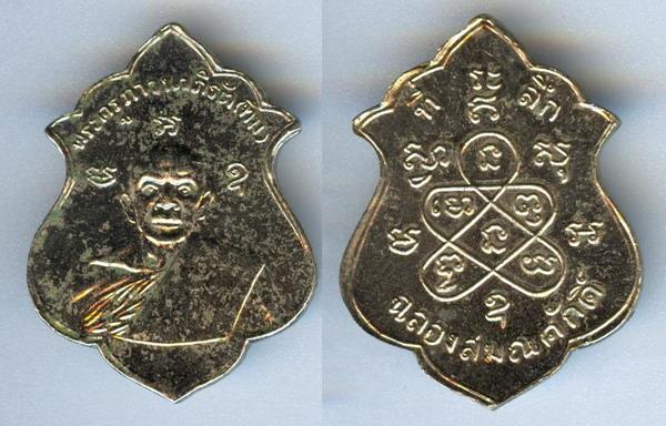 เหรียญหลวงทิม วัดละหารไร่ ระยอง รุ่นแรก พิมพ์ไม่นิยม.