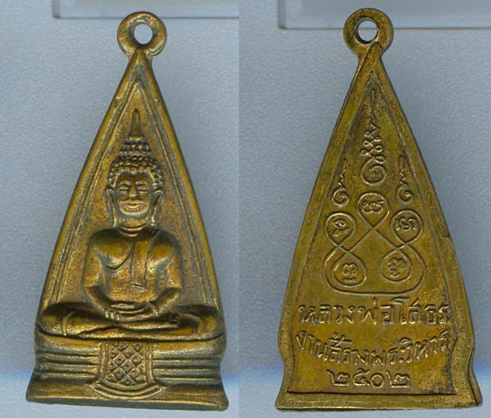 เหรียญหลวงพ่อโสธร รุ่นงานสร้างพระวิหาร ปี2502 เนื้อฝาบาตรกะไหล่ทอง