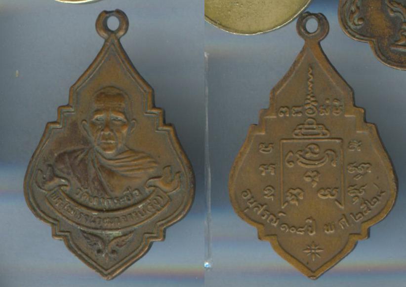 เหรียญหลวงพ่อรุ่ง วัดท่ากระบือ รุ่นอนุสรณ์ 108 ปี พ.ศ.2524 เนื้อทองแดง