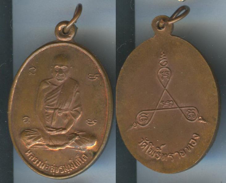 เหรียญหลวงพ่อสุข วัดโพธิ์ทรายทอง หลังยันต์สาม เนื้อทองแดง