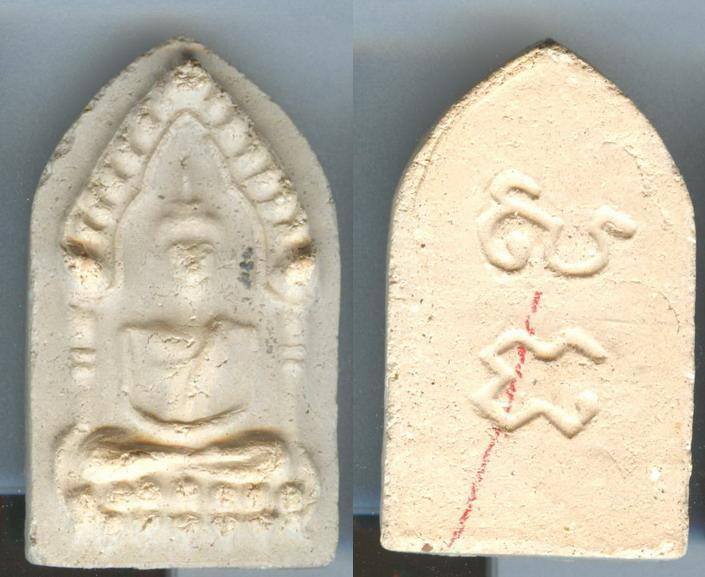 พระเนื้อผง พิมพ์ขุนแผน หลวงปู่เหรียญ กาญจนบุรี