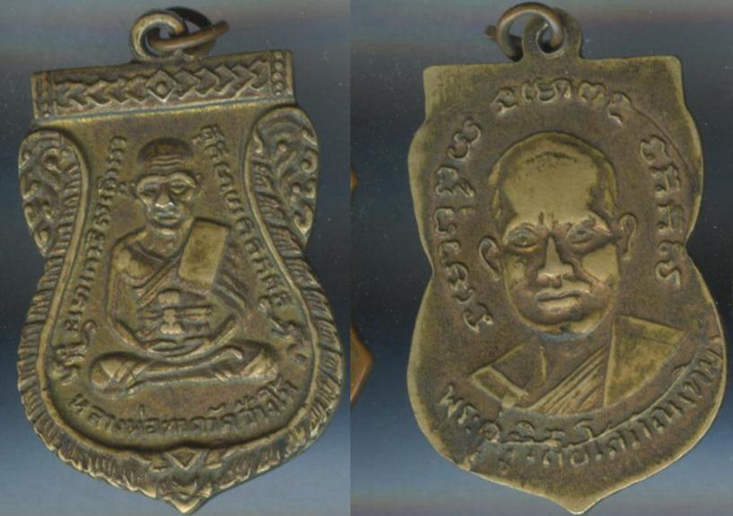 เหรียญหลวงพ่อทวด วัดช้างไห้ รุ่น3 เนื้ออาบาก้า กะไหล่ทอง