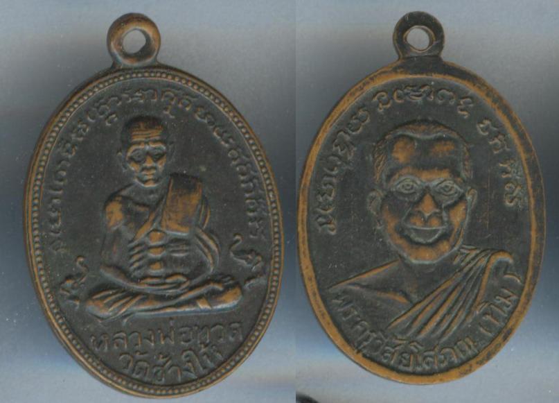 เหรียญหลวงพ่อทวด รุ่น4 เนื้อทองแดงรมดำ