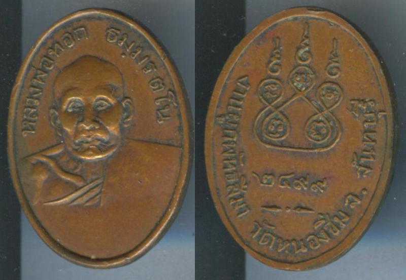 เหรียญหลวงพ่อทอก วัดหนองซิม จ.จันทบุึรี รุ่น 1