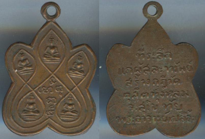 เหรียญพระเจ้าห้าพระองค์ พระอาจารย์เปลื้อง ที่ระลึกในการสร้างกุฎีวัดดุสิต ทุ่งหลวง จ.สุโขทัย