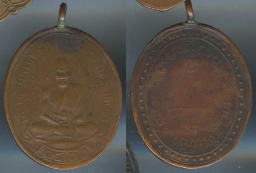 เหรียญหลวงปู่สุข วัดปากคลองมะขามเฒ่า