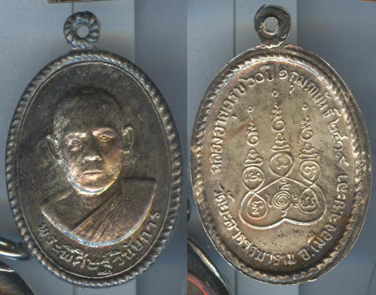 เหรียญพระพิศิษฐ์วินัยการ ฉลองอายุ60ปี วัดยะลาธรรมาราม จ.ยะุลา ปี2519 เนื้อเงิน