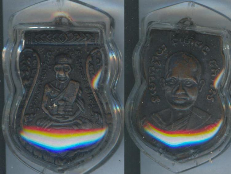 เหรียญหลวงปู่ทวด วัดช้างให้ รุ่น 3  เนื้อทองรมดำ