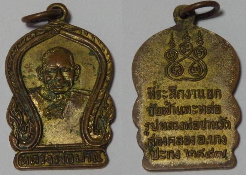 เหรียญหลวงพ่อปาน วัดสองคลอง อ.บางปะกง ปี2497 ที่ระลึกงานยกช่อฟ้า
