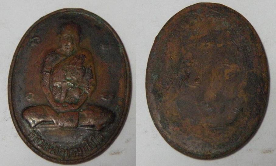 เหรียญหลวงพ่อสุขธมโชโต วัดโพธิ์ทรายทอง สภาพใช้