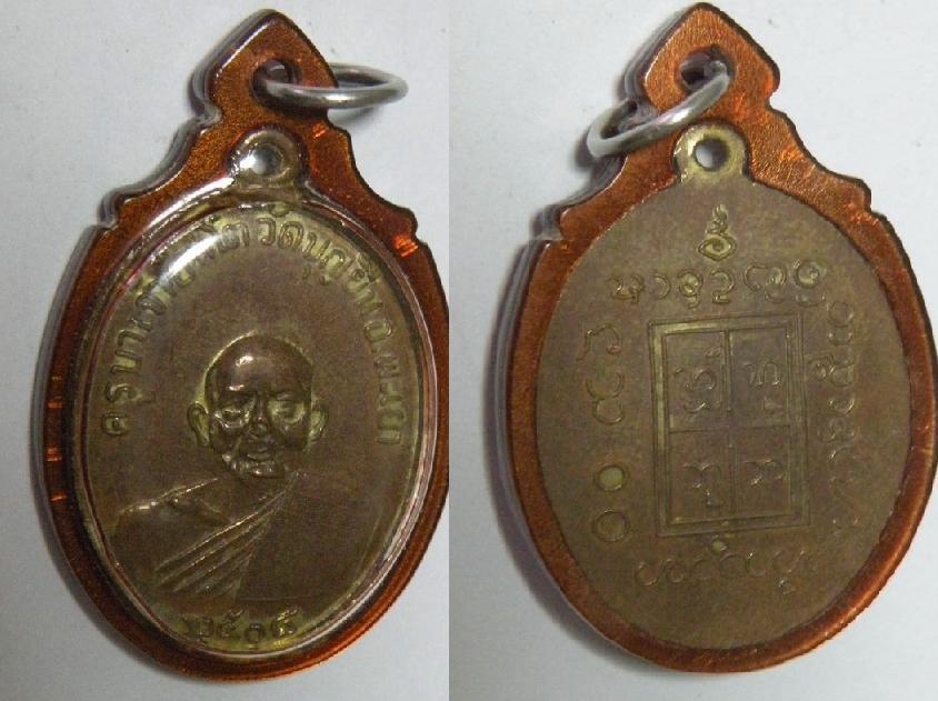 เหรียญครูบาอินโต วัดบุญยืน จ.พะเยา รุ่นแรก ปี2508