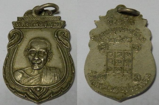 เหรียญหลวงพ่อบุญมา ที่ระลึกงานผูกพัทธสีมา วัดโมก อ.พระประแดง เนื้ออาบาก้า