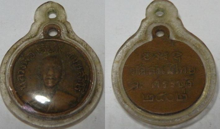 เหรียญหลวงพ่อสอน ธมมสาโร วัดสันมไทย จ.สระบุรี ปี2502