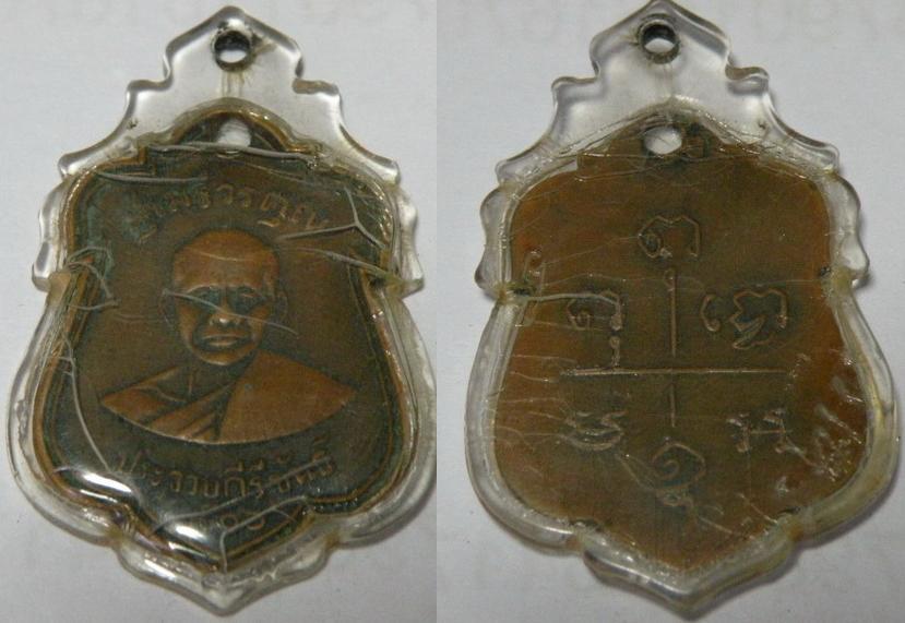 เหรียญพระสุเมธีวรคุณ จ.ประจวบคีรีขันธ์ ปี 2506 เนื้อทองแดง