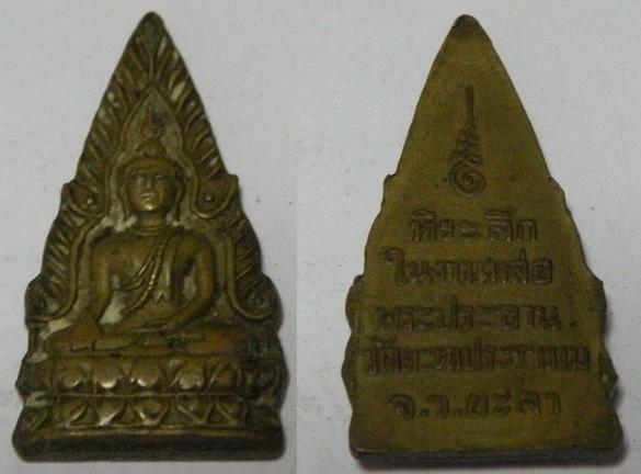 เหรียญพระพุทธชินราช งานหล่อพระประธาน วัดอะตาประระแม จ.ยะลา