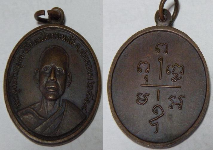 เหรียญหลวงพ่อเปี่ยม วัดเกาะหลัก จ.ประจวบคีรีขันธ์ ปี2519 เนื้อทองแดง