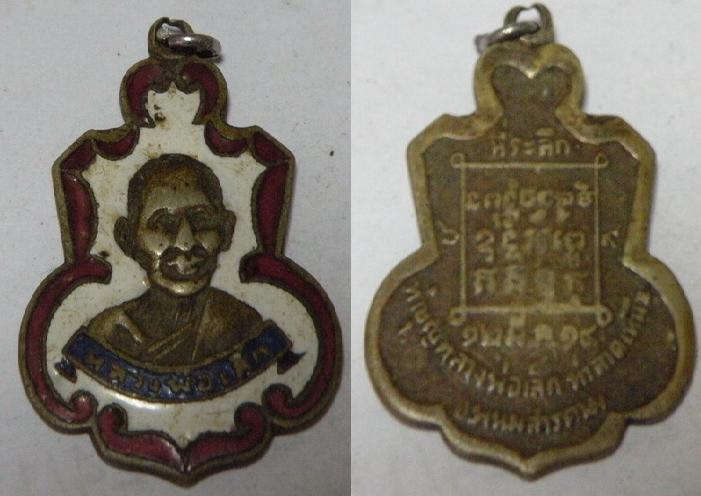 เหรียญหลวงพ่อเล็ก วัดลาดเหนือ อ.พนมสารคาม จ.ฉะเชิงเทรา เนื้ออาบาก้าลงยา ปี2514
