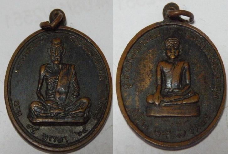 เหรียญหลวงพ่อสงฆ์ วัดฟ้าศาลาลอย อายุ85พรรษา ปี 2517 จ.ชุมพร