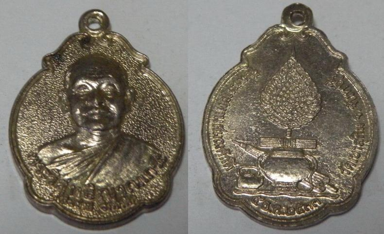 เหรียญพระอาจารย์สมชาย ที่ระลึกฉลองสมณศักดิ์ วัดเขาสุกิม ปี2533 เนื้อเงิน