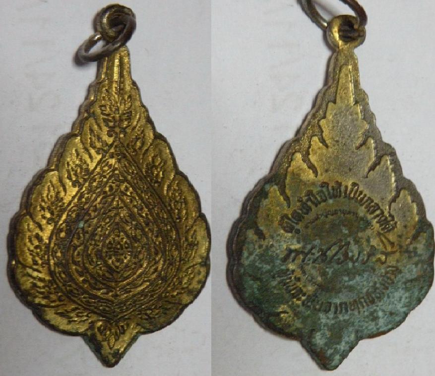 เหรียญหลวงปู่เทศ เทศรังสี รุ่นแรก