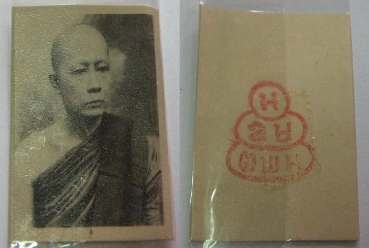 รูปสมเด็จพระพุทธโฆษาจารย์ (เจริญ) ด้านหลังปั้มยันต์หมึกแดง.