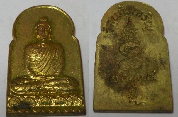 เหรียญพระพุทธ หลวงพ่อหยอด วัดแก้วเจริญ ปี2534 เนื้อฝาบาตร
