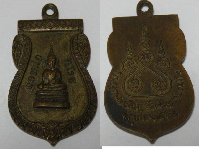 เหรียญหลวงพ่อนิโรธ วัดเจริญสมณกิจ จ.ภูเก็ต ปี2511 หลวงปู่เทศก์ปลุกเสก เนื้อทองแดงกะไหล่ทอง