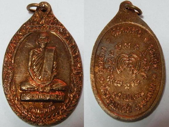 เหรียญหลวงพ่อคำพัน วัดพระธาตุมหาชัย จ.นครพนม รุ่นแผ่บารมี ปี2537 เนื้อทองแดง