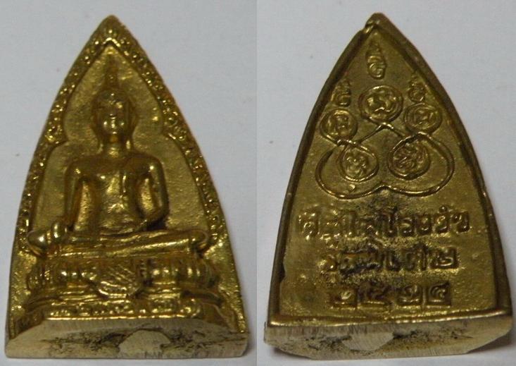 เหรียญหล่อหลวงพ่อขอม พิมพ์พระพุทธ วัดไผ่โรงวัว เนื้อทองเหลือง หลังยันต์ ปี2514