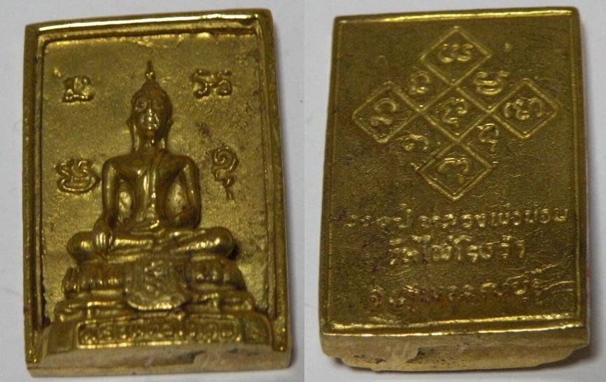 เหรียญหล่อหลวงพ่อขอม พิมพ์พระพุทธ สี่เหลี่ยม วัดไผ่โรงวัว เนื้อทองเหลือง หลังยันต์ ปี2514