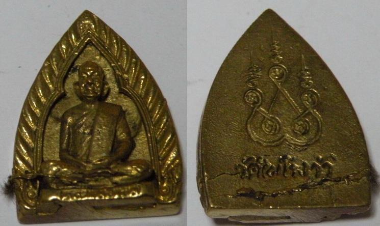 เหรียญหล่อหลวงพ่อขอม พิมพ์สามเหลี่ยม วัดไผ่โรงวัว เนื้อทองเหลือง หลังยันต์ ปี2514
