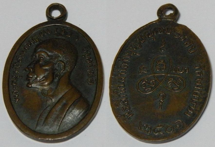 เหรียญหลวงพ่อจุ้ย ที่ระลึกงานฉลองอายุครบ 6รอบ วัดพงษาราม ปี2506 เนื้อทองแดงรมดำ จ.ฉะเชิงเทรา2