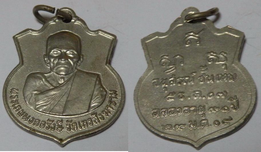 เหรียญพระเทพมงคลรักษี วัดเทวสังฆาราม รุ่นแรกปี2507 จ.กาญจบุรี2