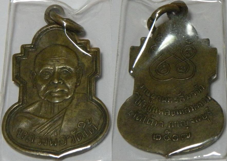 เหรียญหลวงพ่่อเปลี่ยน วัดไชยชุมพลชนะสงคราม (วัดไต้) จ.กาญจนบุรี ปี2507