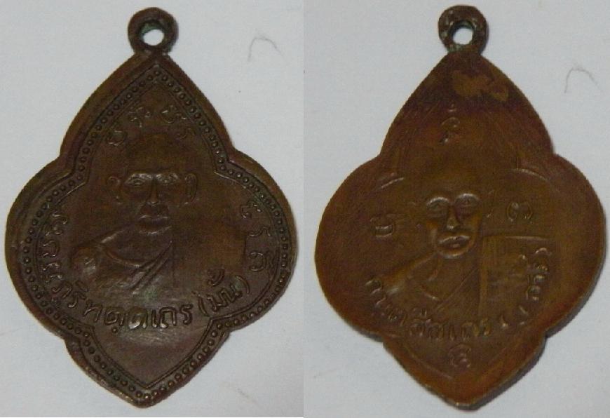เหรียญอาจารย์มั่น เสาร์ รุ่นแรก ยันต์สิบตัว เนื้อทองแดง