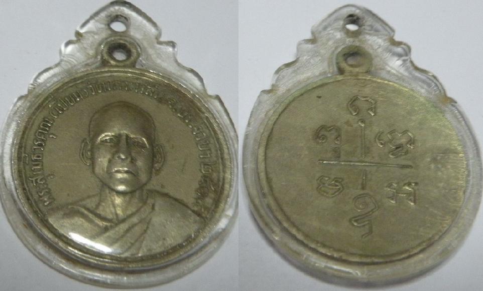 เหรียญหลวงพ่อเปี่ยม วัดเกาะหลัก รุ่นแรก ปี 2514 เนื้ออาบาก้า2