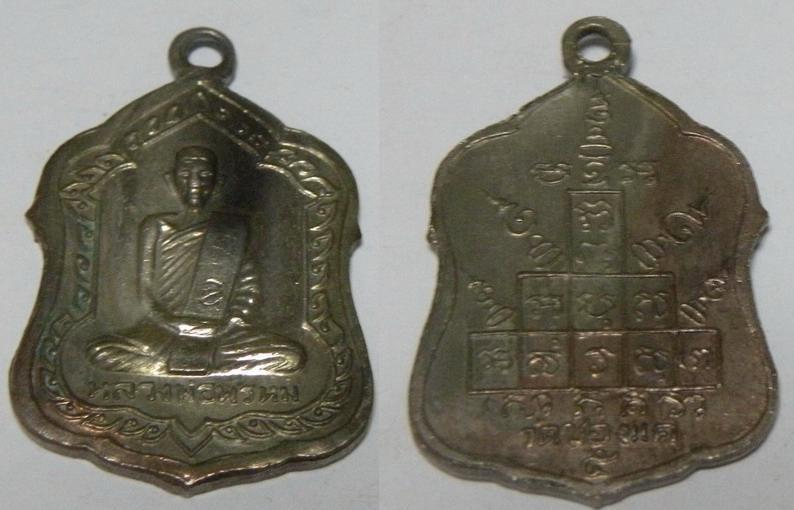 เหรียญหลวงพ่อพรหม วัดช่องแค รุ่นเสาร์ห้า เนื้อทองแดง กะไหล่เงิน