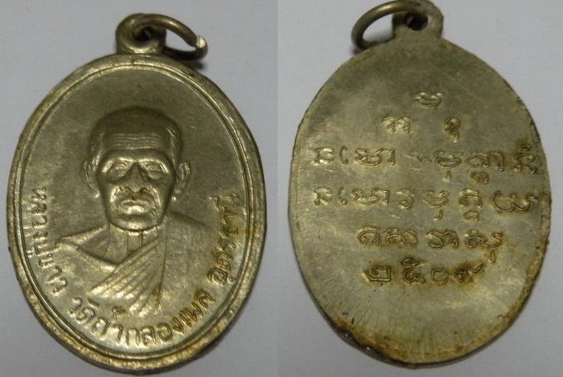 เหรียญหลวงปู่ขาว วัดถ้ำกลองเพลง จ.อุดรธานี ปี2509 รุ่นแรก เนื้อาบาก้า