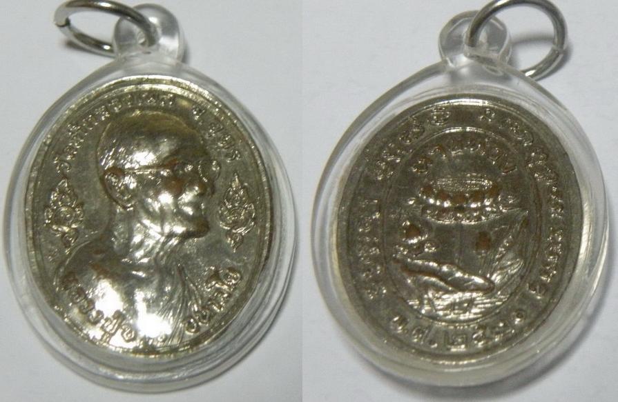 เหรียญหลวงปู่ขาว อนาลโย ปี2521 รุ่นหายห่วง