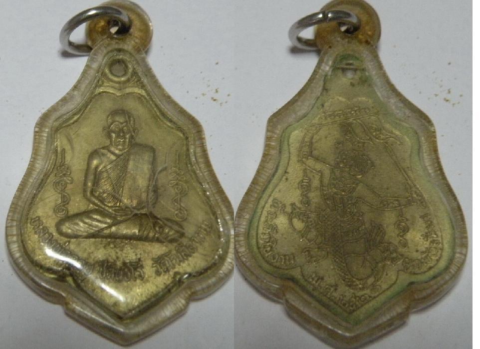 เหรียญหลวงพ่อกวย วัดโฆสิตาราม ที่ระลึกในงานผูกพัทธสีมา ปี 2521 เนื้ออาบาก้า