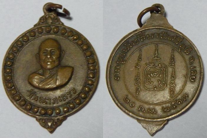 เหรียญวัณณาภเถระ ที่ระลึกงานผูกพัทธสีมาวัดศรีภูมิ จ.เลย รุ่นแรก ปี2513