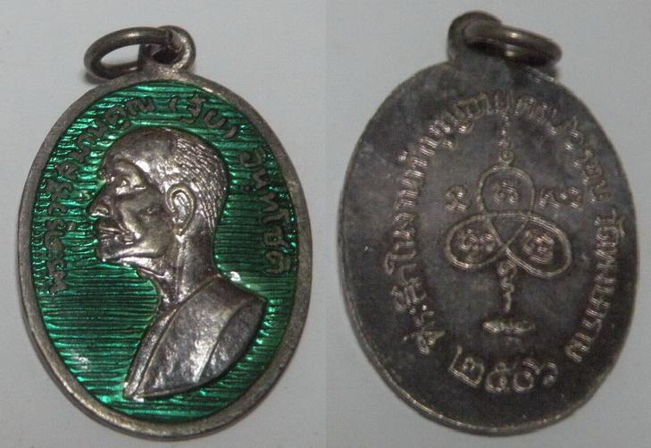 เหรียญหลวงพ่อจุ้ย อินทโชติ ที่ระลึกในการทำบุญอายุครบ 6 รอบ วัดพงษาราม ปี 2506 เนื้อเงินลงยาสีเขียว