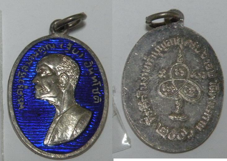 เหรียญพระครูวารีสมานคุณ (หลวงพ่อจุ้ย)  อินทสโร ที่ระลึกงานทำบุญอายุครบ 6 รอบ เนื้อเงินลงยาสีน้ำเงิน