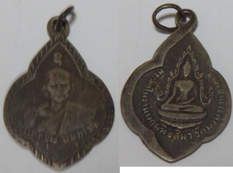 เหรียญหลวงพ่อจุ้ย อินทสโร หลังพระพุทธชินราช เนื้อเงิน หูเชื่อม