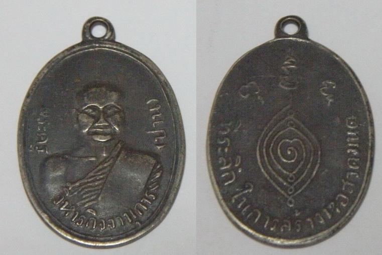 เหรียญหลวงพ่อปาน วัดบางนมโค ที่ระลึกสร้างหอสวดมนต์ เนื้อเงิน