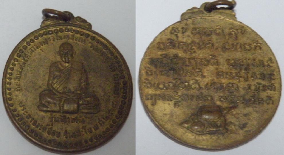 เหรียญหลวงปู่ชอบ ฐานสโม ปี 2518 ที่ระลึกสมโภชน์ศาลาพุทธะจริยณุสรณ์ วัดป่าสาระวารี บ้านค้อ จ.เลย