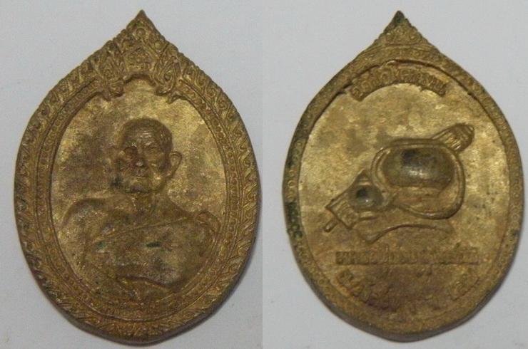 เหรียญฉีดหลวงปู่ชอบฐานสโม อ.วังสะพุง จ.เลย เนื้อทองเหลือง