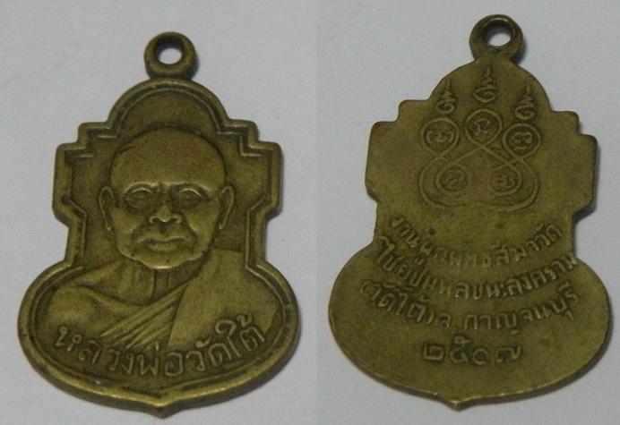 เหรียญหลวงพ่อวัดใต้ งานผูกพัทธสีมา วัดไชยชุมพลชนะสงคราม (วัดไต้) จ.กาญจนบุรี ปี 2507 เนื้อฝาบาตร