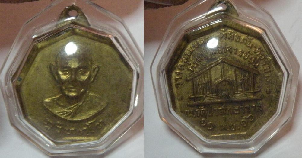 เหรียญอาจารย์มั่น ออกวัดป่าสุธาวาส จ.สกลนคร  ที่ระลึกวางศิลามงคล พิพิธภัณฑ์ ปี 2516 เนื้อทองแดงกะไหล